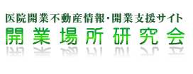 埼玉県 | 集合医療施設(医療ビル、医療モール、医療ビレッジ)及び医療テナントでの開業支援)