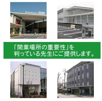 成功のポイントは立地(場所)です。厳選した情報を提供します。医療モールや医療ビルの診療圏調査ならお任せ下さい。