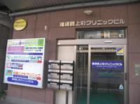 横須賀上町クリニックビル-02
